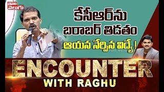 Encounter With Raghu :కేసీఆర్ ను బరాబర్ తిడతం | Journalist Vital Exclusive Interview | Tolivelugu TV
