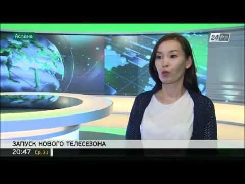 Телеканал «24KZ» запускает новый сезон