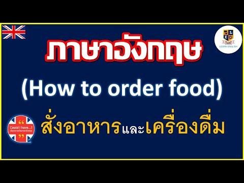 ประโยคภาษาอังกฤษ ในร้านอาหาร สั่งอาหารและเครื่องดื่ม