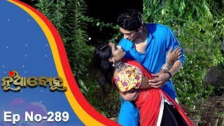 Nua Bohu | Full Ep 289 | 18th June 2018 | Odia Serial - TarangTV