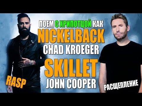 Пение с хрипотцой (rasp) | вокал как у Nickelback - Chad Kroeger и Skillet - John Cooper.