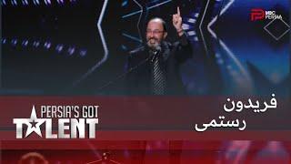 Persia's Got Talent - فریدون با اخلاق خوب و انرژی مثبتش همه رو شاد کرد