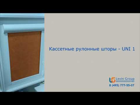 Кассетные рулонные шторы UNI 1 от компании levin-group.ru