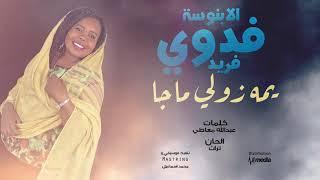 الابنوسه فدوى فريد - يمه زولي ماجا  || New 2019 || اغاني سودانية 2019