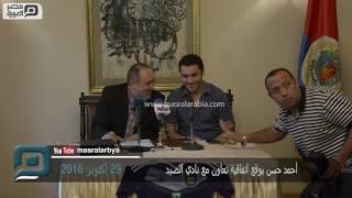 مصر العربية | أحمد حسن يوقع اتفاقية تعاون مع نادي الصيد