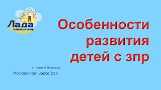 Особенности развития  детей с зпр ǀ  Семейный центр Лада Нижний Новгород