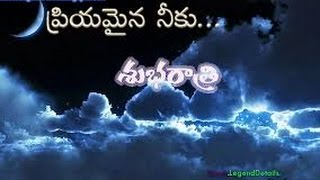 Heart touching good night quotes in telugu ||Cute Romantic Good Night Quotes in Telugu