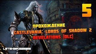 Прохождение Castlevania: Lords of Shadow 2 (Revelations DLC) [Hard] #5 Телохранитель Зобека [Финал]