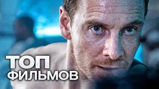 10 ФИЛЬМОВ С УЧАСТИЕМ МАЙКЛА ФАССБЕНДЕРА. ЧАСТЬ 2!
