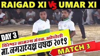 Raigad vs Umar Xi | Khopoli Night  | Ma. Nagaradhyaksha Chashak 2019