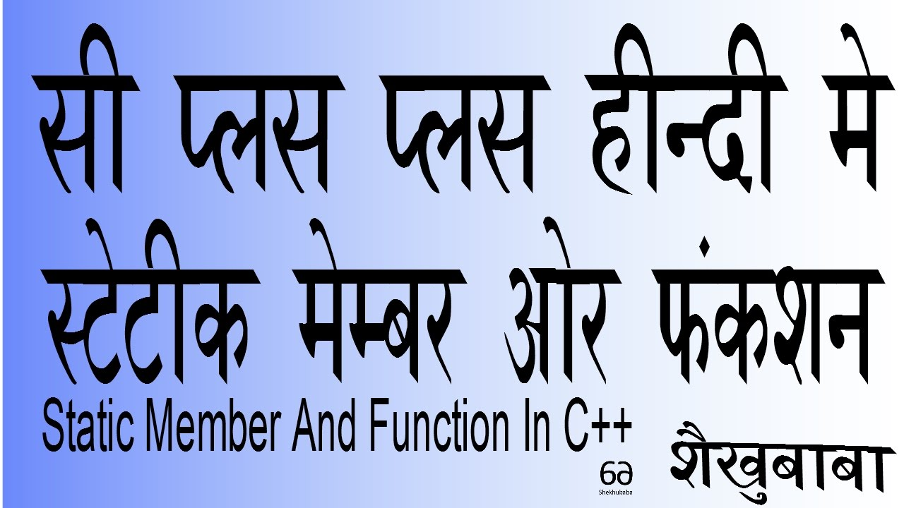 C++ In Hindi - Static Members & Function of a Class