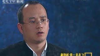 柴静采访郝劲松 我一直在飞 20091122