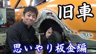 旧車の思いやり板金-旧車専門店・斎藤商会さん- thumbnail