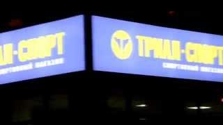 Два световых короба для компании Триал спорт. Внутренняя светодиодная подсветка.(http://alpromtlt.ru/ В ноябре 2013 в компании Альпром изготовили и смонтировали 2 световых короба 6000х1400 с внутренней..., 2014-11-21T20:30:54.000Z)