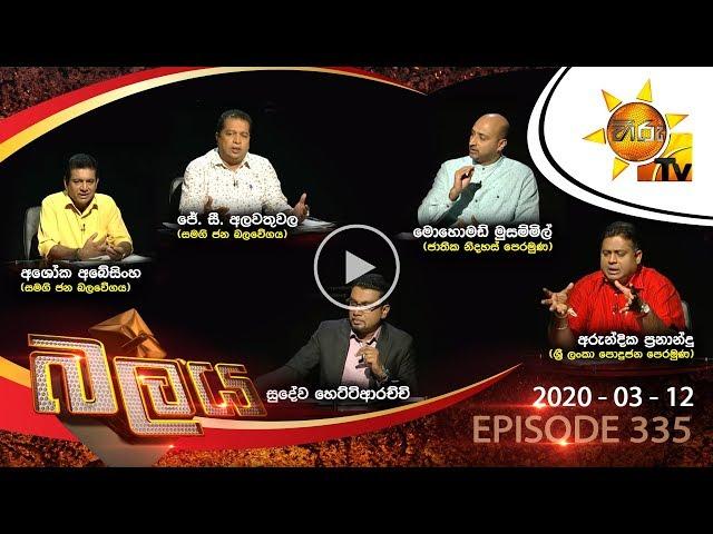 Hiru TV Balaya | Episode 335 | 2020-03-12