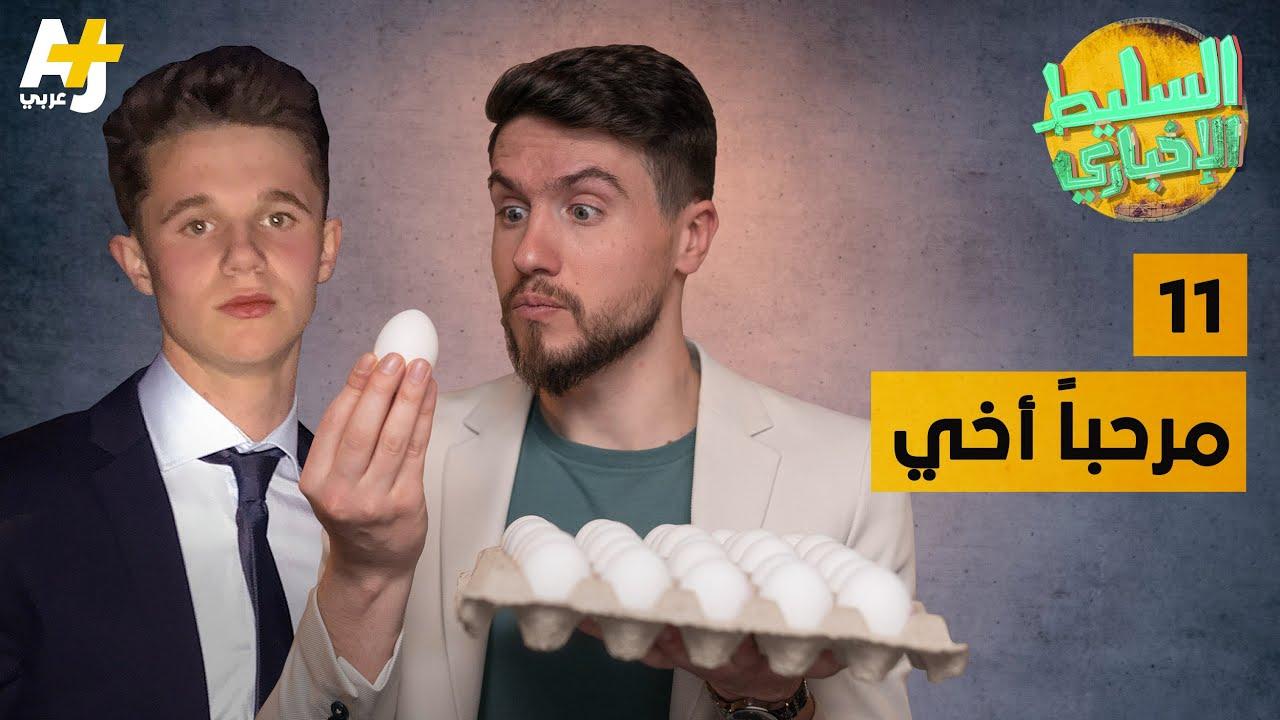 السليط الإخباري - مرحباً أخي | الحلقة (11) الموسم السابع