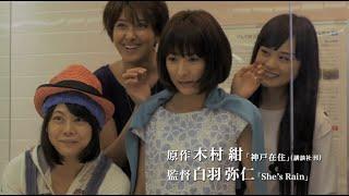 阪神・淡路大震災から20年。震災を知らない女子大生たちが織りなす神戸...