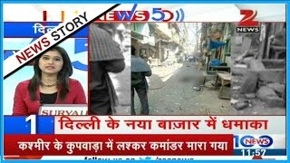 News 50 | One died in blast in new market in Delhi