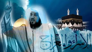 خطبة الإسراء والمعراج l د. محمد العريفي