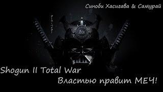 Shogun 2 Total War Сериал Властью правит меч!  2 Серия