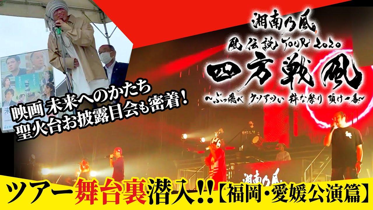 ツアー舞台裏潜入!『風伝説TOUR 2020 四方戦風』【福岡・愛媛公演篇】