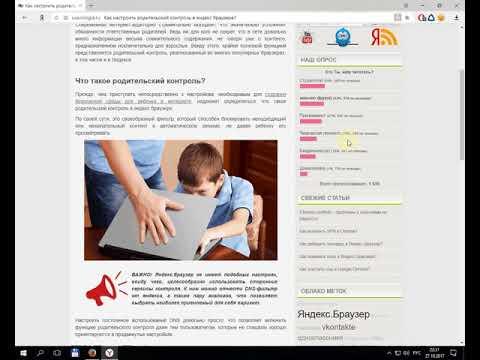 Как установить родительский контроль в яндекс браузере