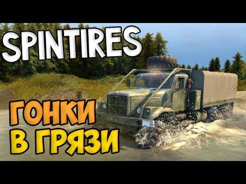 SpinTires - Гонки в грязи