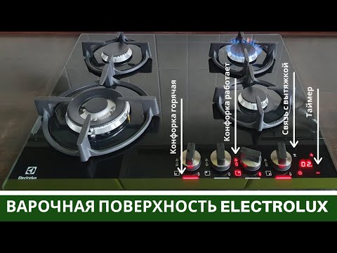 Отзыв: Газовая Варочная Поверхность Electrolux GPE363LK