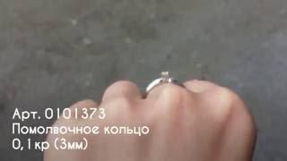 Арт. 0101373 - Помолвочное кольцо 0,1 кр