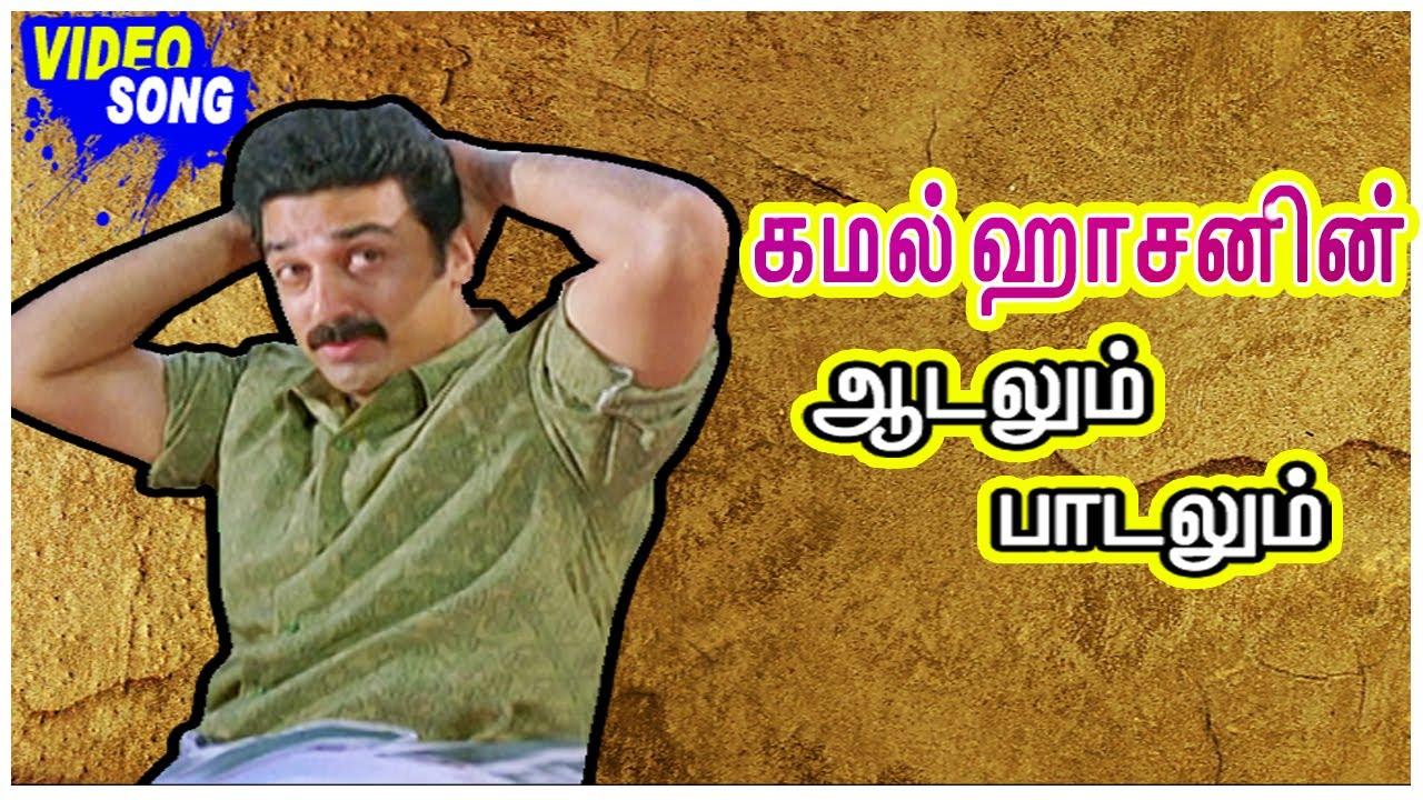 Kamal Haasan Dance Hits Video Jukebox Kamal Haasan Tamil Songs Ilayaraja Music Master Youtube