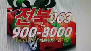 백구대리운전 063-900-8000 군산 김제 익산