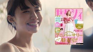 チャンネル登録:https://goo.gl/U4Waal 女優で結婚情報誌『ゼクシィ』...