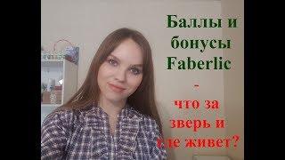 баллы и бонусная программа от Faberlic