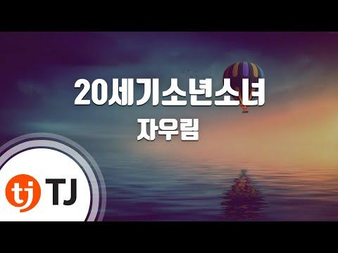 [TJ노래방] 20세기소년소녀 - 자우림(Jaurim) / TJ Karaoke