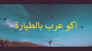 احمد العلي   اكو عرب بالطيارة \
