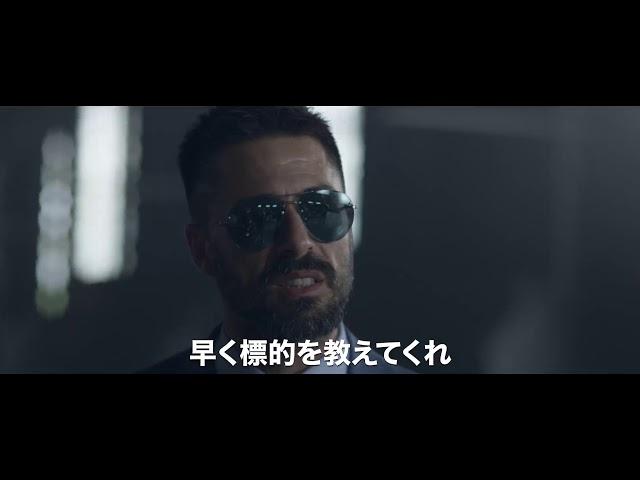 機密ファイルは誰の手に!?映画『ゲット・アライブ』予告編