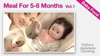 Baby Food in Japan (5-6 months) | 我が家の離乳食事情