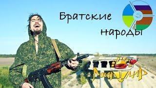 Игорь МирИмиР Тальков - Братские народы (Клип)