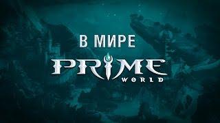 История мира Prime World