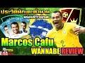 """[รีวิว&Story] Marcos Cafu มาร์กอส คาฟู """"ไอ้รถด่วนแห่งบราซิล"""" wann…"""