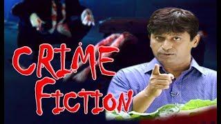 Crime fiction || দাফনের চারদিন পর থানায় হাজির আসল লিমা ||