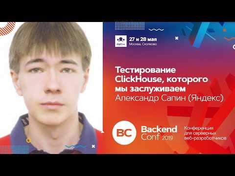 Тестирование ClickHouse, которого мы заслуживаем / Александр Сапин (Яндекс)