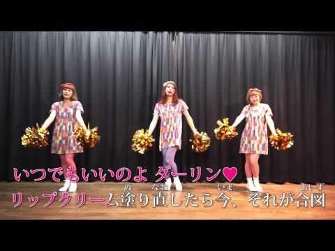 ぽわん-MV「Kiss-My-Hoppe2(キスマイホッペチュー)」