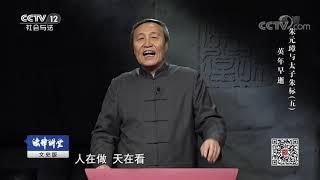 《法律讲堂(文史版)》 20190626 朱元璋与太子朱标(五)英年早逝| CCTV社会与法
