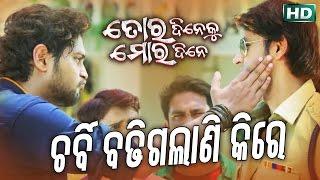 CHARBI BADHIGALANI KIRE | Film Making Song | TORA DINEKU MORA DINE | Sarthak music | Sidharth TV