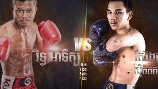 គូដណ្ដើមខ្សែក្រវ៉ាត់, រិទ្ធ អាទិត្យ Rith Atith Vs (ឡាវ) Saengsuriyak, 31/August/2018, BayonTV Boxing