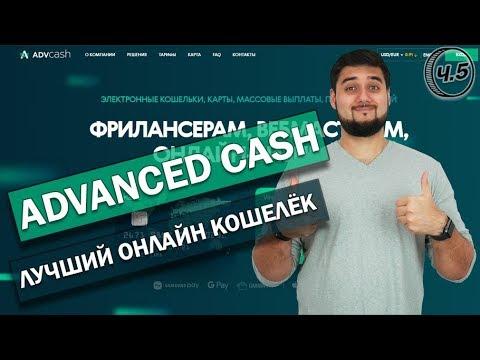 💰Бизнес разбор электронного кошелька Advanced Cash / Покупка криптовалюты в AdvCash без комиссии