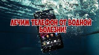 видео ЧТО ДЕЛАТЬ ЕСЛИ ТЕЛЕФОН УПАЛ В ВОДУ