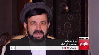 LEMAR NEWS 03 August 2018 /۱۳۹۷ د لمر خبرونه د زمري ۱۲ نیته