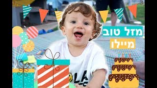 הקטנצ'יק שלנו בן שנה! יומולדת למיילושקי | טרסובלוג